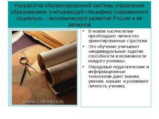 Разработка сбалансированной системы управления образованием, учитывающей специфи