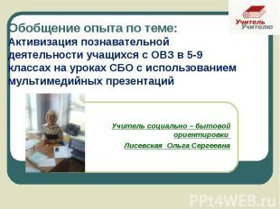 Обобщение опыта по теме: Активизация познавательной деятельности учащихся с ОВЗ