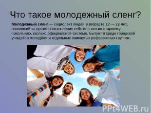 Что такое молодежный сленг? Молодежный сленг—социолектлюдей в возрасте 12— 2