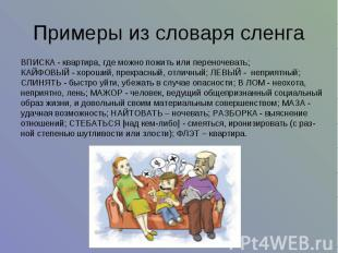 Примеры из словаря сленга ВПИСКА - квартира, где можно пожить или переночевать;