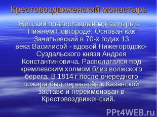 Крестовоздвиженский монастырь Женский православный монастырь в Нижнем Новгороде.