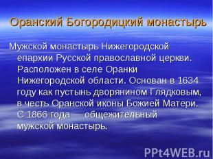 Оранский Богородицкий монастырь Мужской монастырь Нижегородской епархии Русской