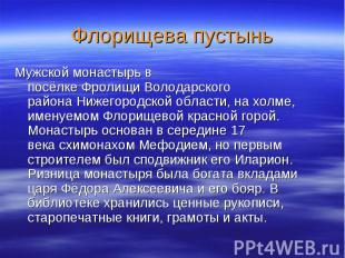 Флорищева пустынь Мужскоймонастырьв посёлкеФролищиВолодарского районаНижего