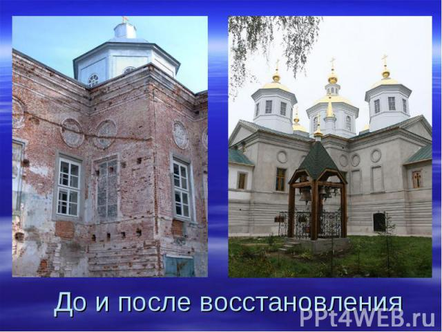 До и после восстановления