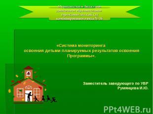 Муниципальное бюджетное дошкольное образовательное учреждение детский сад комбин