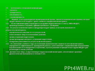 3.9. Требования к собираемой информации: - полнота, - конкретность, -объективнос