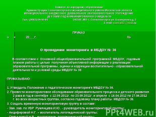 Комитет по народному образованию Администрации Солнечногорского муниципального р