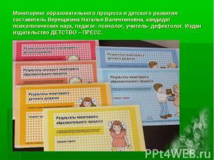 Мониторинг образовательного процесса и детского развития составитель Верещагина