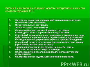 Система мониторинга содержит девять интегративных качеств, соответствующих ФГТ: