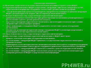 3.Организация мониторинга 3.1 Мониторинг осуществляется на основе образовательно