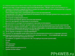 3.5. Ответственность должностного лица, осуществляющего педагогический мониторин