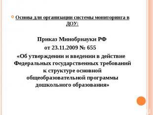 Основа для организации системы мониторинга в ДОУ: Приказ Минобрнауки РФ от 23.11