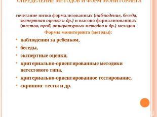 ОПРЕДЕЛЕНИЕ МЕТОДОВ И ФОРМ МОНИТОРИНГА сочетание низко формализованных (наблюден