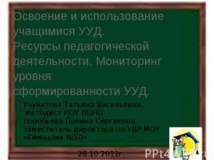Освоение и использование учащимися УУД. Ресурсы педагогической деятельности. Мон