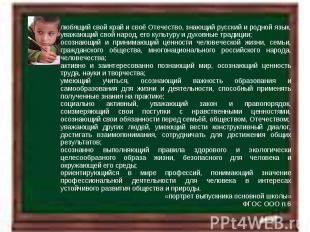 любящий свой край и своё Отечество, знающий русский и родной язык, уважающий сво