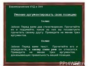 Взаимовлияние УУД и ЗУН Умение аргументировать свою позицию 5 класс Задание. Пер