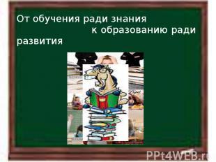 От обучения ради знания к образованию ради развития