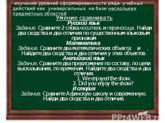 изучение уровней сформированности ряда учебных действий как универсальных на базе нескольких предметных областей Умение сравнивать Русский язык Задание. Сравните 2 слова носитель и переносица. Найди два сходства и два отличия по существенным языковы…
