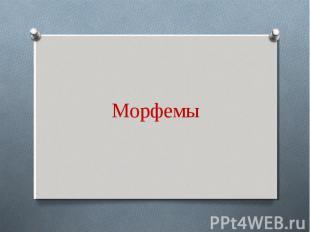 Морфемы