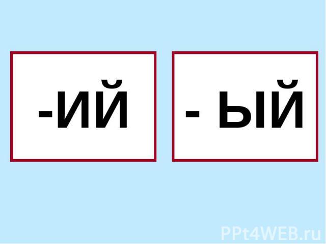 -ИЙ - ЫЙ