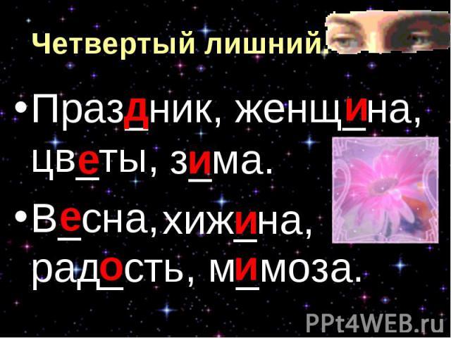 Четвертый лишний. Праз_ник, женщ_на, цв_ты, В_сна, рад_сть, м_моза.