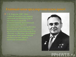 Главный конструктор советских ракет С.П. Королёв (1907-1966) – главный конструкт