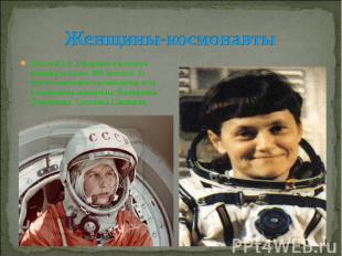 Женщины-космонавты После Ю.А. Гагарина в космосе побывало более 400 человек. В ч
