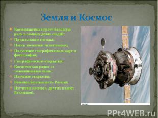 Земля и Космос Космонавтика играет большую роль в земных делах людей: Предсказан