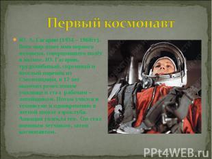 Первый космонавт Ю. А. Гагарин (1934 – 1968гг). Весь мир знает имя первого челов