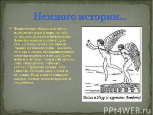 Немного истории… Человечество обошло все земли, изучило все реки и моря, но небо