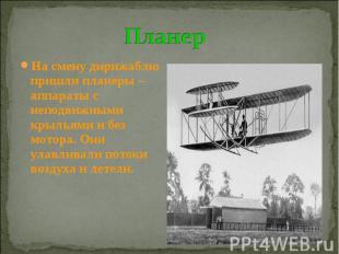 Планер На смену дирижаблю пришли планеры – аппараты с неподвижными крыльями и бе