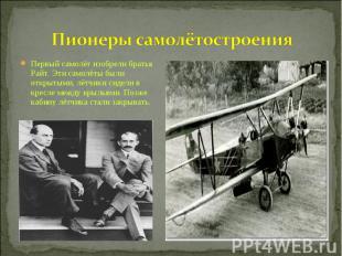 Пионеры самолётостроения Первый самолёт изобрели братья Райт. Эти самолёты были