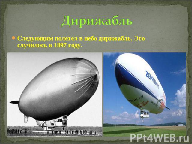 Дирижабль Следующим полетел в небо дирижабль. Это случилось в 1897 году.