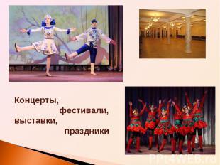 Концерты, фестивали, выставки, праздники