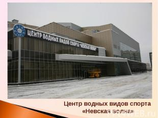 Центр водных видов спорта «Невская волна»