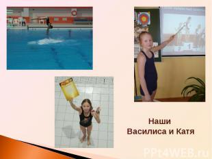 Наши Василиса и Катя