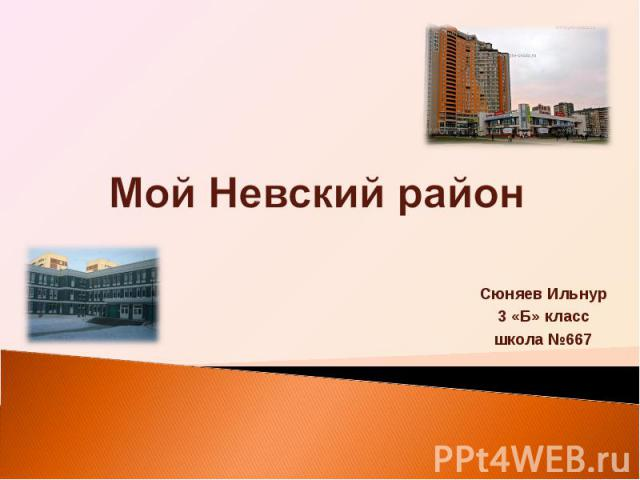 Мой Невский район Сюняев Ильнур 3 «Б» класс школа №667