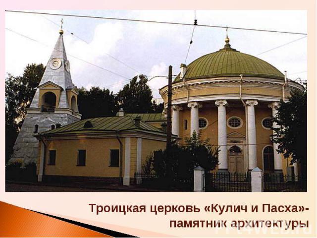 Троицкая церковь «Кулич и Пасха»- памятник архитектуры