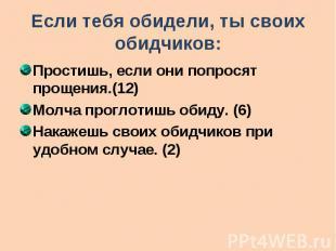 Если тебя обидели, ты своих обидчиков: Простишь, если они попросят прощения.(12)