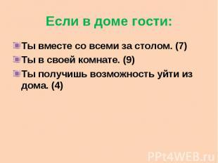 Если в доме гости: Ты вместе со всеми за столом. (7) Ты в своей комнате. (9) Ты