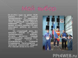 Мой выбор 26.10.2011 года на уроке ОБЖ ребята 7 «А» класса тренировались в надев