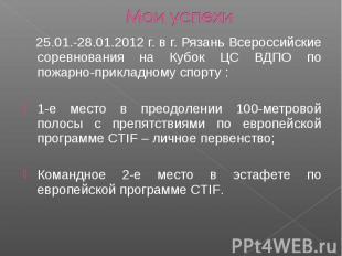 Мои успехи 25.01.-28.01.2012 г. в г. Рязань Всероссийские соревнования на Кубок