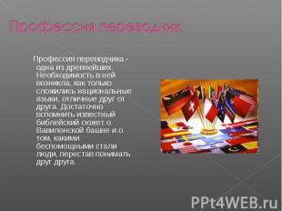 Профессия переводчик Профессия переводчика - одна из древнейших. Необходимость в