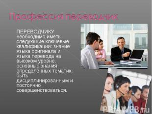 Профессия переводчик ПЕРЕВОДЧИКУ необходимо иметь следующие ключевые квалификаци