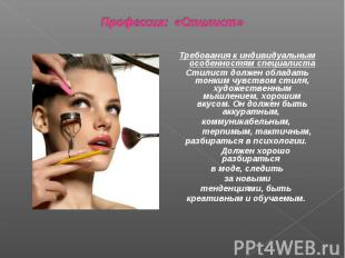 Профессия: «Стилист» Требования к индивидуальным особенностям специалиста Стилис