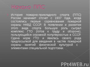 Начало ППС История пожарно-прикладного спорта (ППС) России начинает отсчет с 193