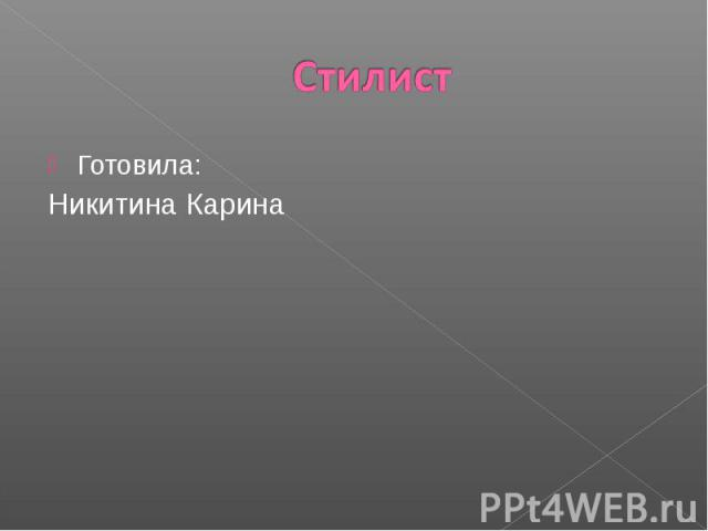Стилист Готовила: Никитина Карина