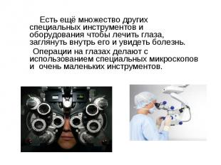 Есть ещё множество других специальных инструментов и оборудования чтобы лечить г