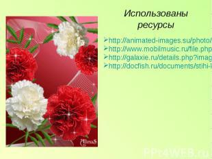 Использованы ресурсы http://animated-images.su/photo/animacija/cvety/krasnye_gvo