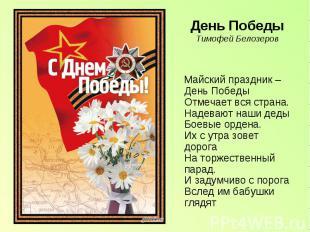 День Победы Тимофей Белозеров Майский праздник – День Победы Отмечает вся страна